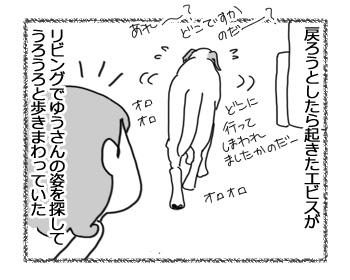 羊の国のラブラドール絵日記シニア!!「うぬぼれちゃいなよ、YOU!」2