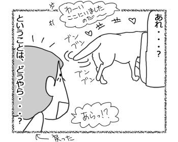 羊の国のラブラドール絵日記シニア!!「うぬぼれちゃいなよ、YOU!」4