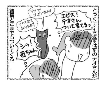羊の国のラブラドール絵日記シニア!!「思わぬ修行」3