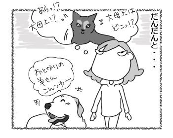 羊の国のラブラドール絵日記シニア!!「シニアのお散歩」3