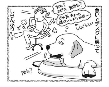 羊の国のラブラドール絵日記シニア!!「ぬけがけ捜査本部」4