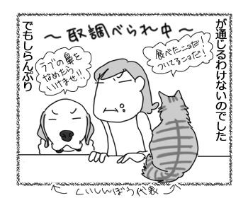 羊の国のラブラドール絵日記シニア!!「ぬけがけ捜査本部」5