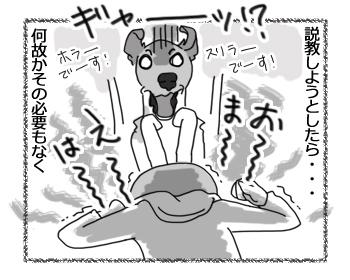 羊の国のラブラドール絵日記シニア!!「はやめのハロウィン!?」3