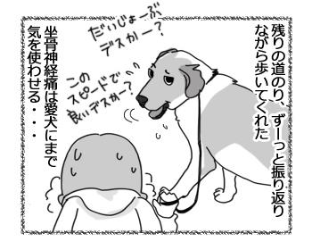 羊の国のラブラドール絵日記シニア!!「はやめのハロウィン!?」4