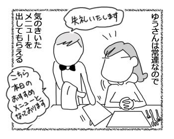 羊の国のラブラドール絵日記シニア!!「不運レストラン」2
