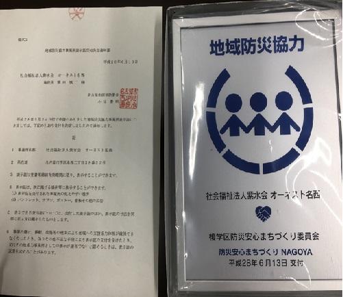 20160615 名西 地域防災協定締結式2