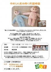20160916タオル人形企画