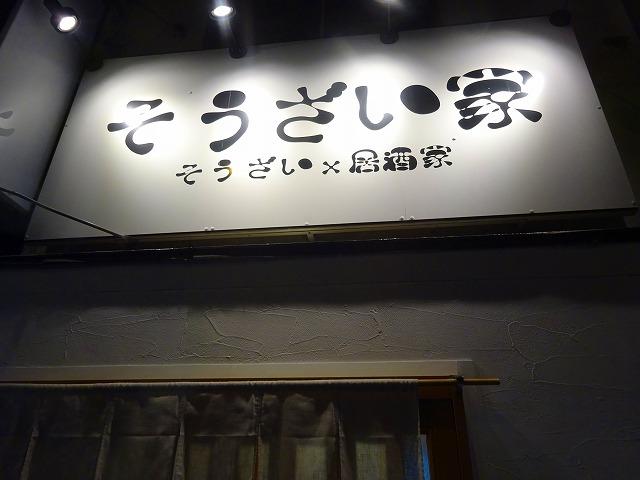 そうざい家 (1)