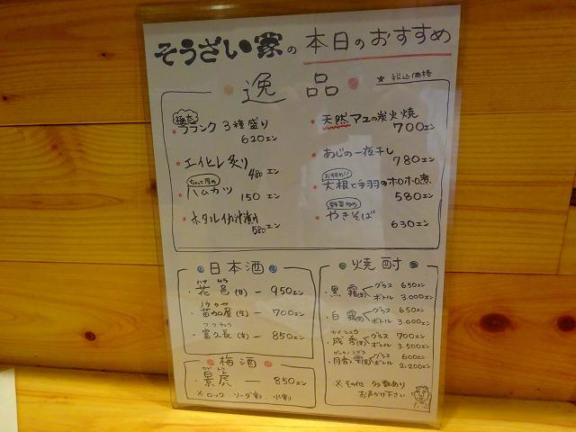 そうざい家 (4)
