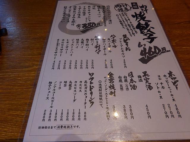 ダンダダン酒場2 (3)