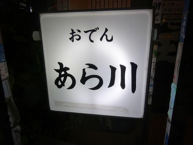 あら川4 (1)