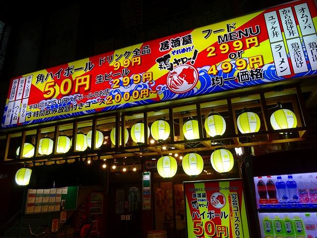 鶏ヤロー2 (1)