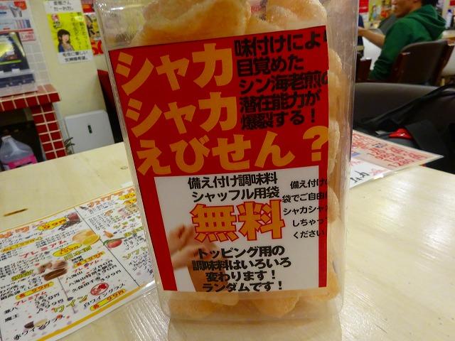 鶏ヤロー2 (2)