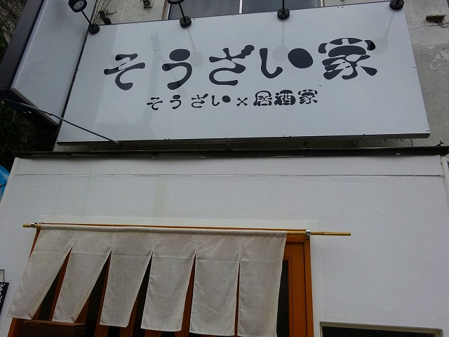 そうざい家2 (1)