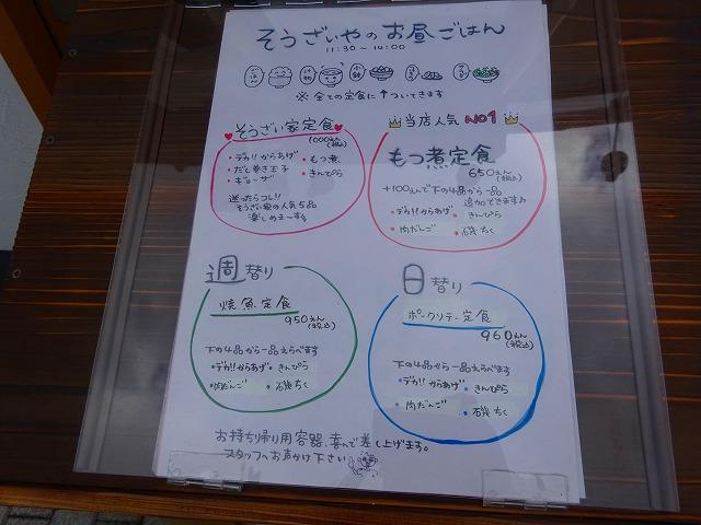 そうざい家2 (2)