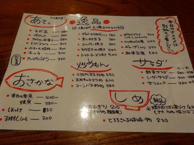 そうざい家2 (3)