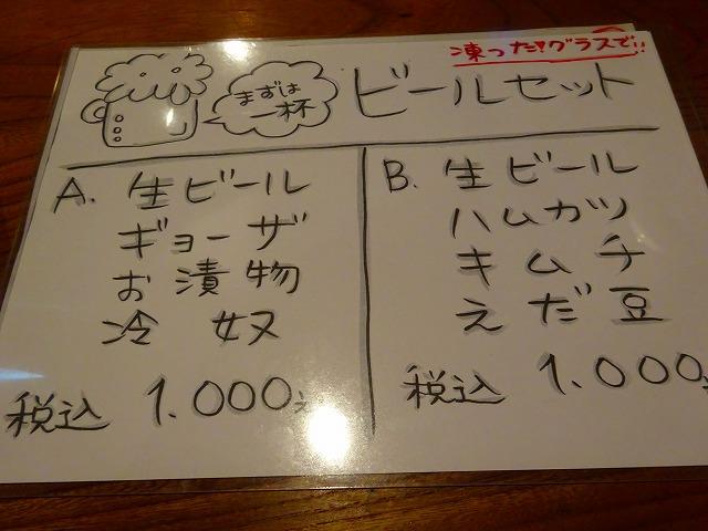 そうざい家2 (4)