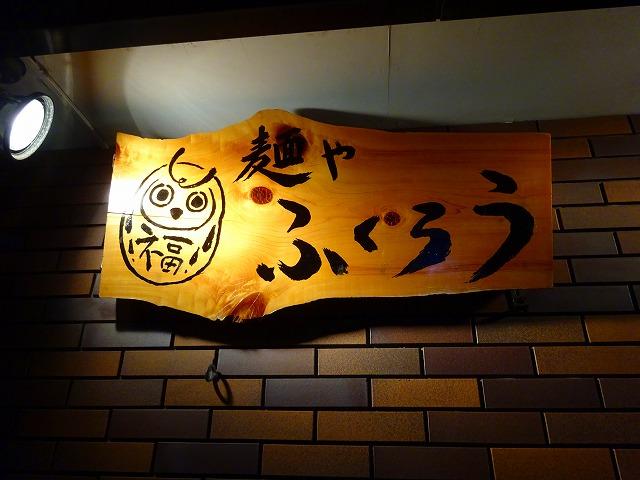 ふくろう4 (1)