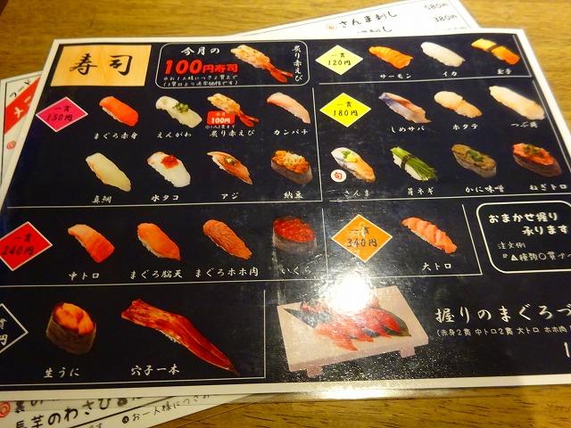 裏の魚屋 (6)