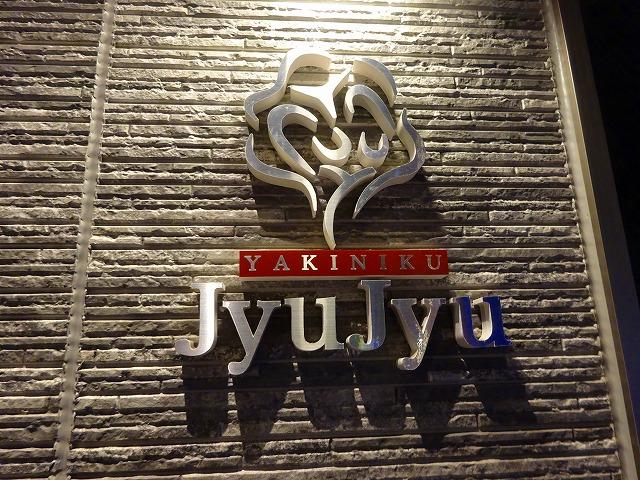 JYUJYU (1)