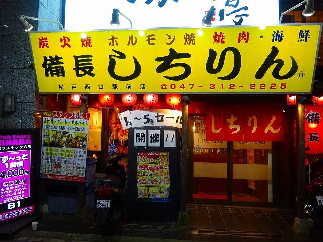 しちりん松戸駅西口店 (1)