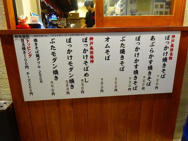長田いっしん (2)