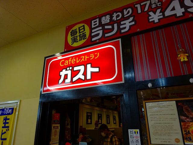 ガスト南柏店 (1)