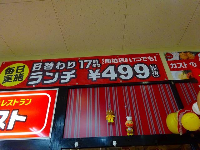 ガスト南柏店 (2)