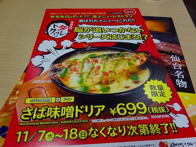 ガスト南柏店 (5)