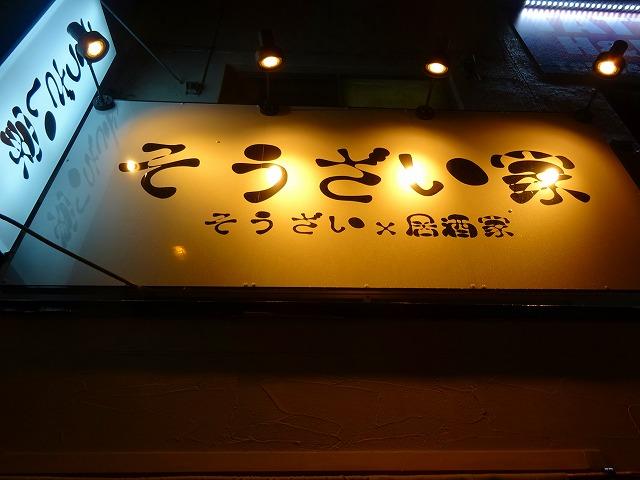 そうざい家3 (1)