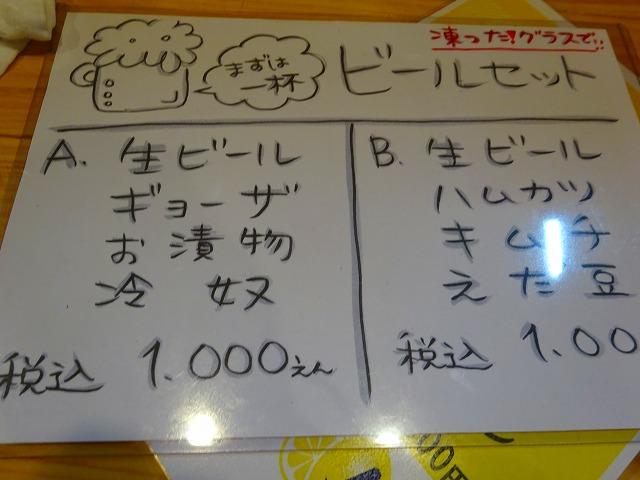 そうざい家3 (3)