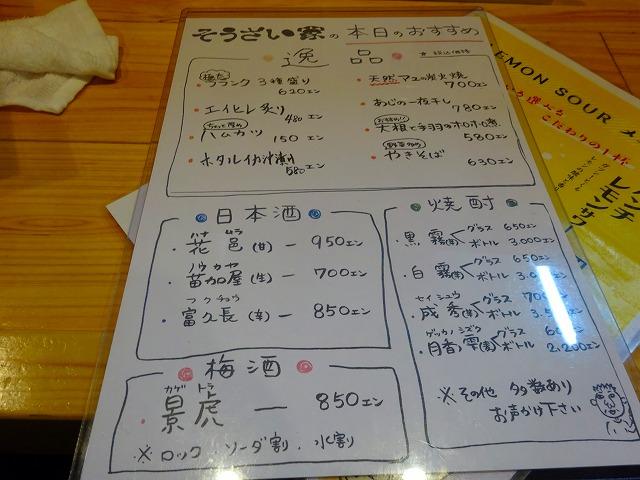 そうざい家3 (4)