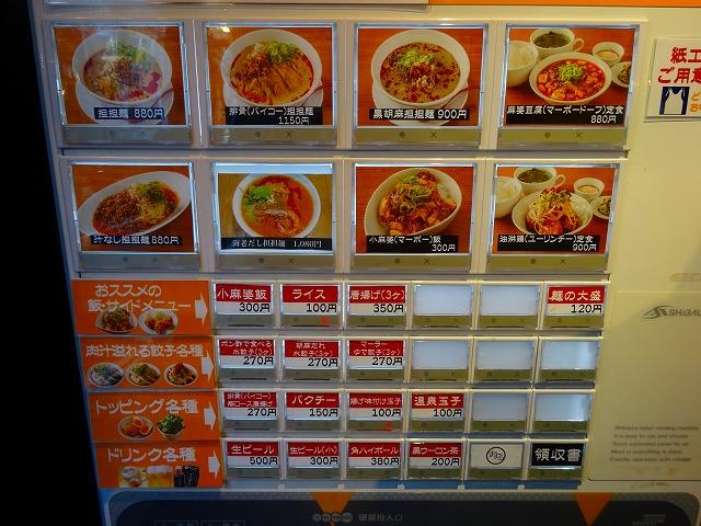 すする担々麺3 (1)