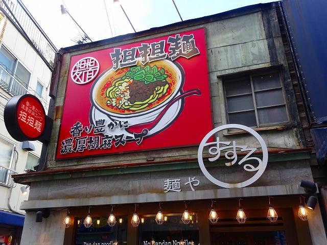 すする担々麺3 (7)