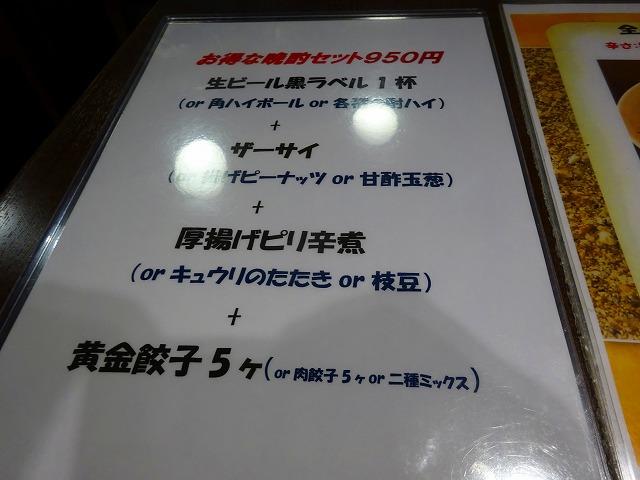 松戸香房4 (3)