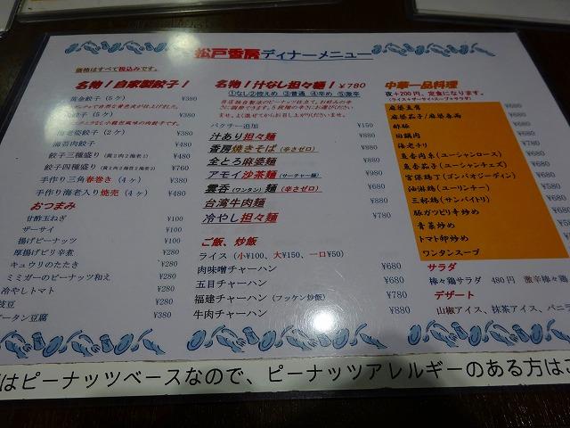 松戸香房4 (4)