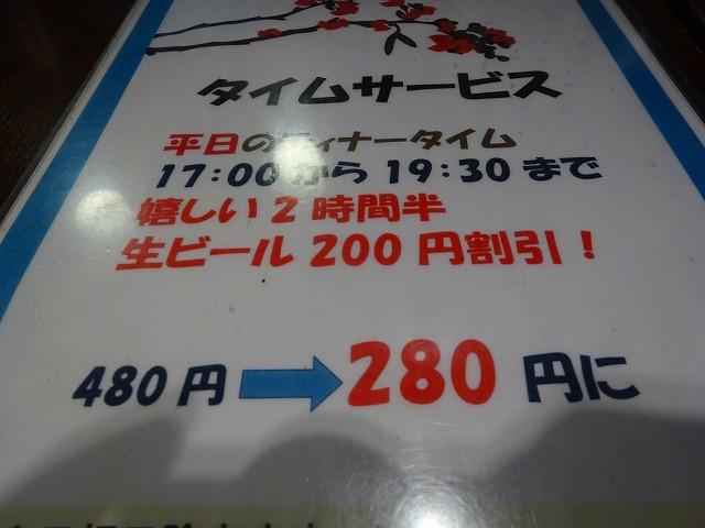 松戸香房4 (7)