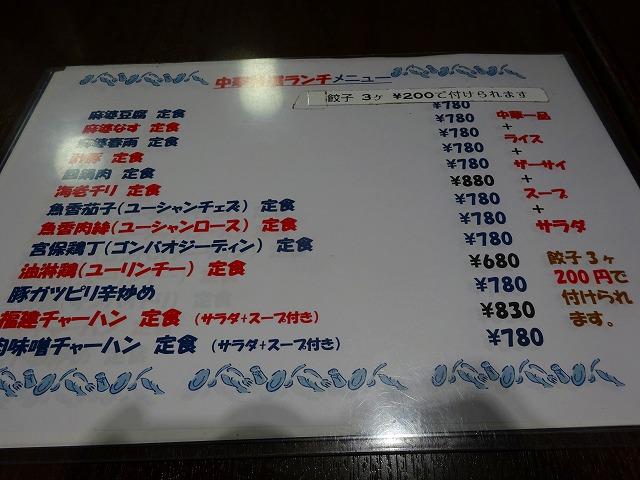 松戸香房4 (8)