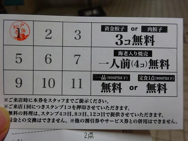 松戸香房4 (15)