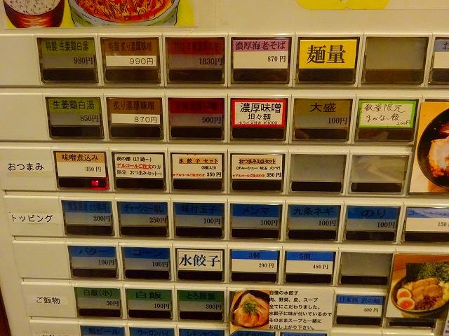 麺屋 音 別邸3 (1)