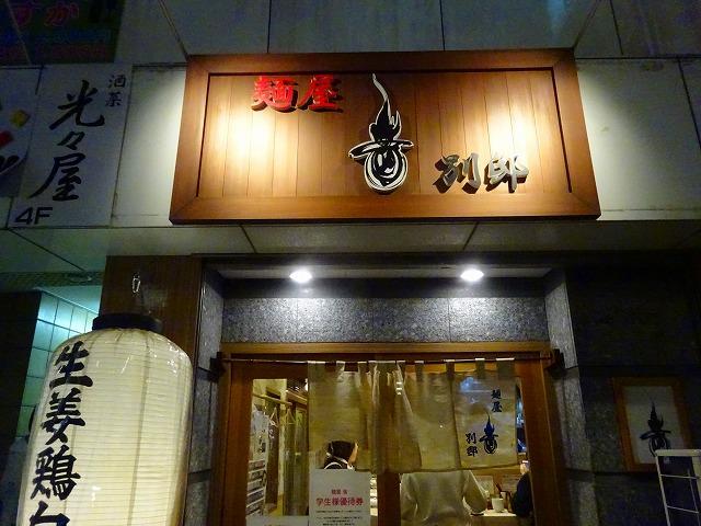 麺屋 音 別邸3 (7)