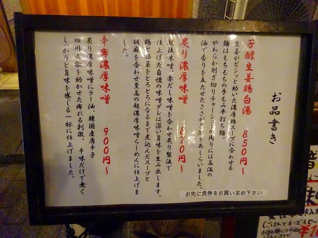 麺屋 音 別邸3 (8)