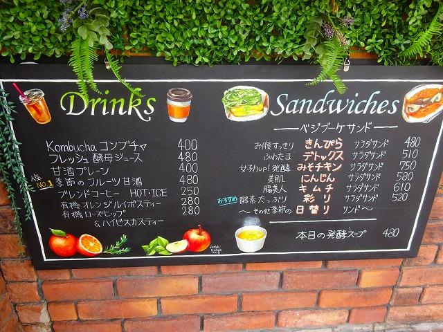 発酵Cafe (2)