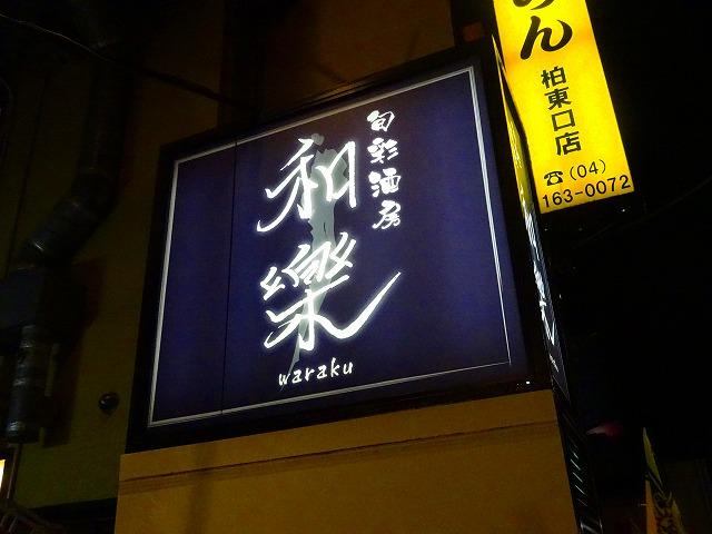 和楽7 (1)
