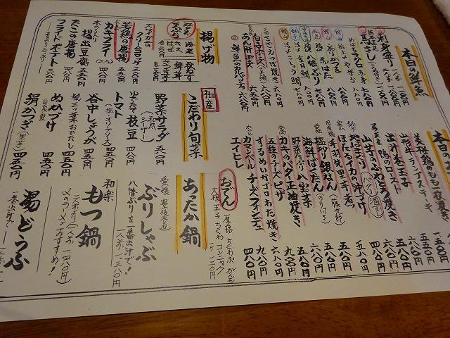 和楽7 (2)