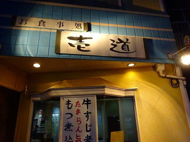 壱道2 (1)
