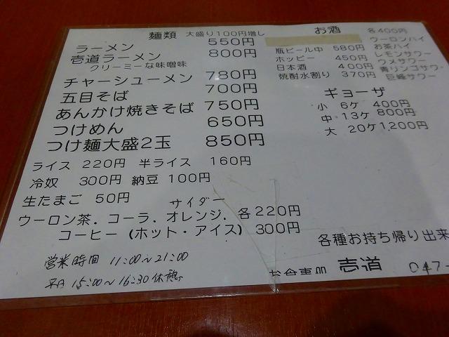 壱道2 (3)