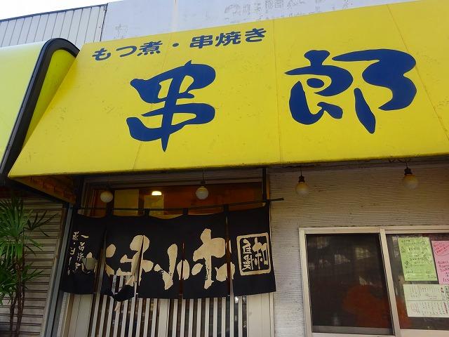 串郎26 (1)