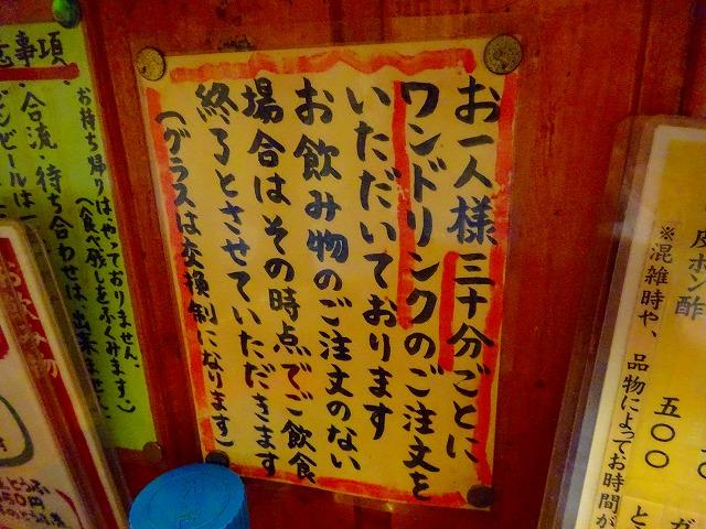 石井 北千住 (3)