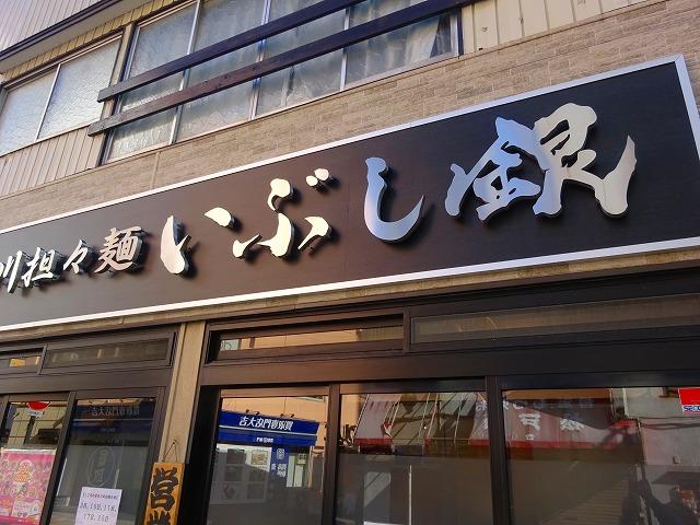 いぶし銀5 (1)
